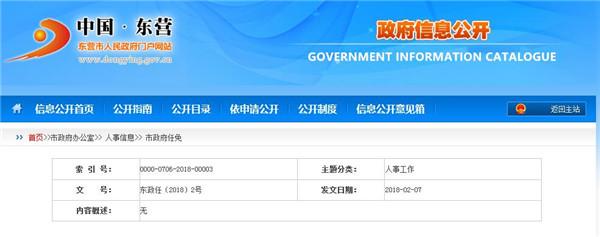 东营市人事考试中心_【人事】东营市政府发布一批干部任免公告-新闻中心-东营网