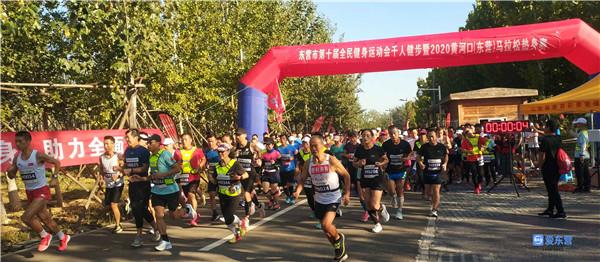 全民健身 激情开跑!第十届全民健身运动会千人健步行暨2020黄河口马拉松热身赛成功举办