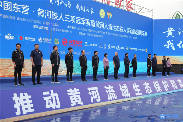 2020中国东营·黄河铁人三项冠军赛暨黄河…