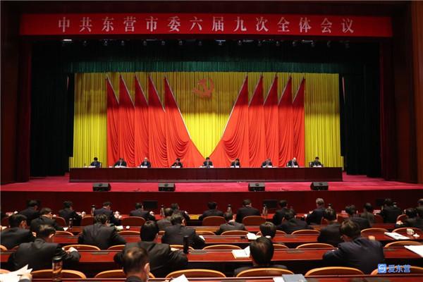 中共东营市委六届九次全体会议举行