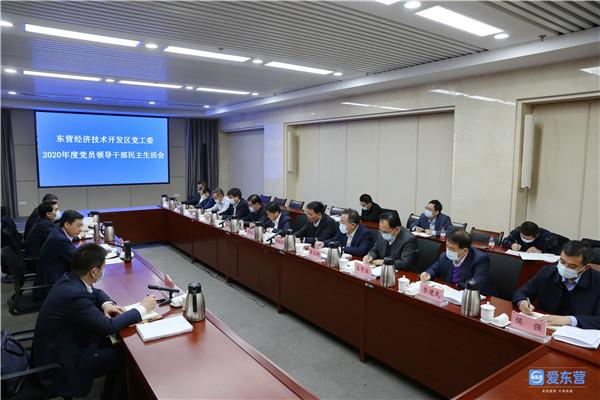李宽端参加指导东营经济技术开发区党工委2020年度民主生活会