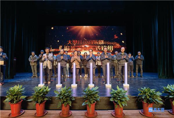 东营市首部音乐剧《追光者》正式建组