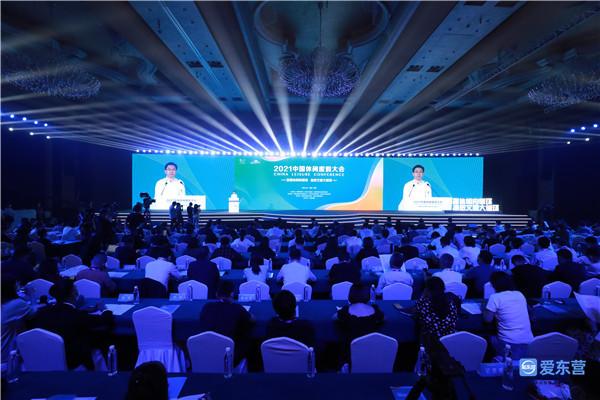 2021中国休闲度假大会在东营成功举办